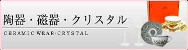 陶器・磁器・クリスタル