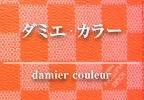 ダミエ・カラー
