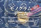 モノグラム・デニム