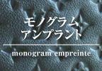 モノグラム・アンプラント