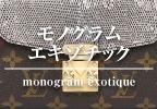 モノグラム・エキゾチック