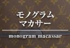 モノグラム・マカサー