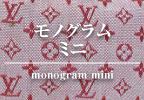 モノグラム・ミニ