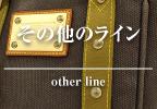 その他のライン