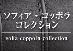 ソフィア・コッポラ コレクション