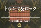 トランク&ロック