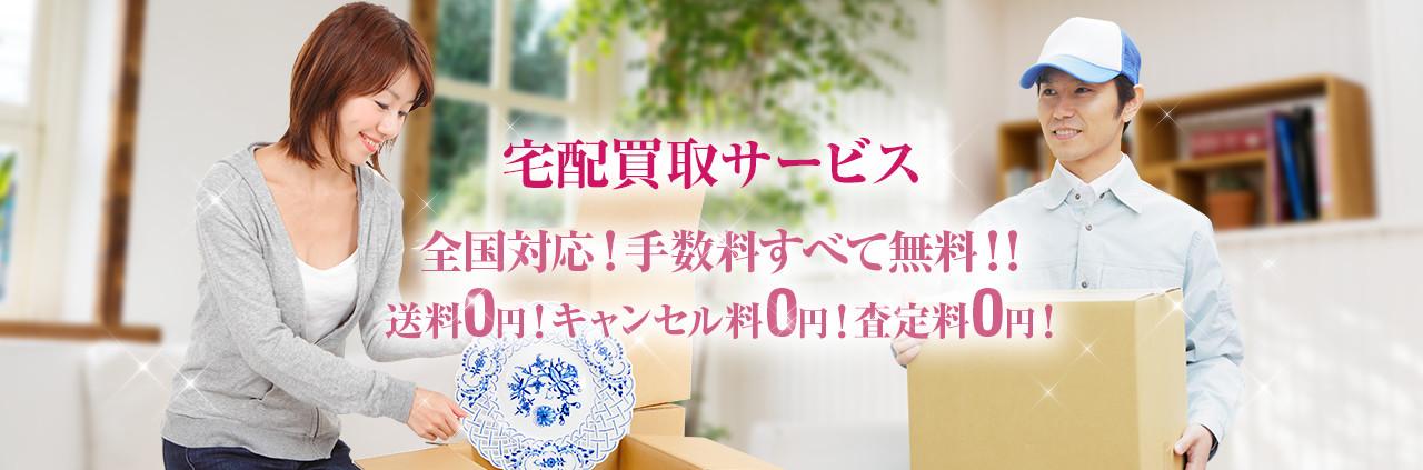 宅配買取サービス 全国対応!手数料すべて無料! 送料 0円!キャンセル料0円!査定料0円