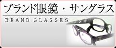 ブランド眼鏡・サングラス