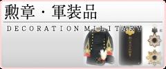 勲章・軍装品