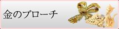 金のブローチ