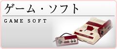 ソフト・ゲーム