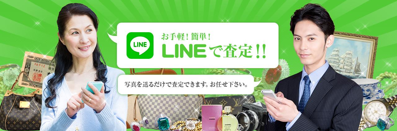 LINEで査定