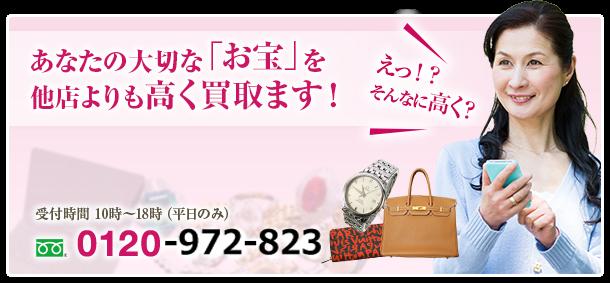 あなたの大切な「お宝」を他店よりも高く買取ます!