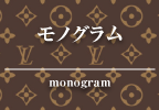 モノグラム