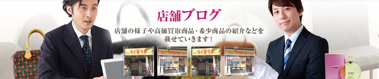 店舗ブログ 店舗の様子や高価買取商品・希少商品の紹介などを載せていきます!