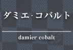 ダミエ・コバルト