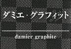ダミエ・グラフィット