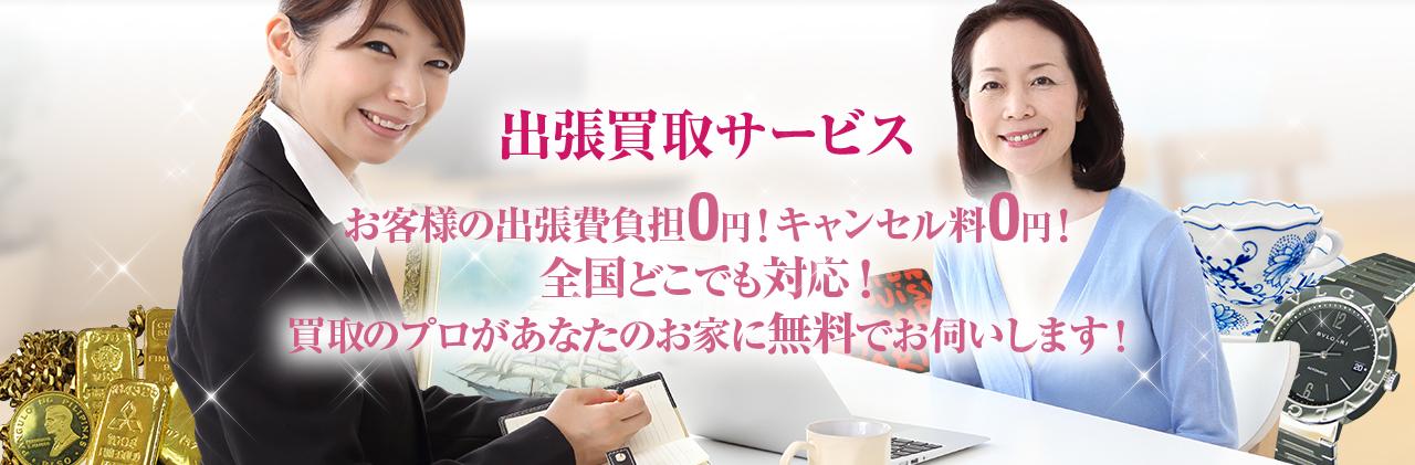 出張買取サービス お客様の出張費負担0円!キャンセル料0円! 全国どこでも対応! 買取のプロがあなたのお家に無料でお伺いします!