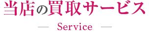 当店の買取サービス Service