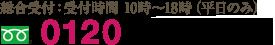 電話番号:0120-900-114
