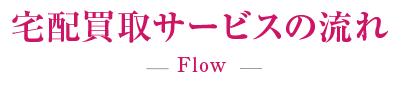 出張買取サービスの流れ FLow