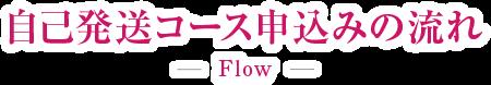 自己発送コース申込みの流れ Flow