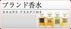 ブランド香水・化粧品