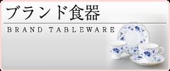 ブランド食器・陶器