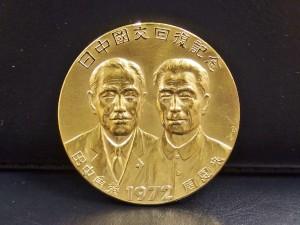 松本微章製 純金 日中国交回復記念 1972 重量:約54g