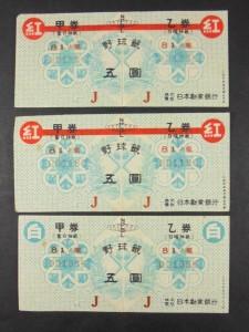 日本勧業銀行 宝くじ 野球籤 NPBL 紅白 3枚Ⅰを