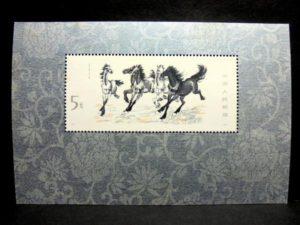 徐悲鴻 奔馬 T28 小型シート 中国切手