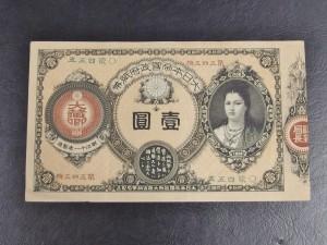 改造紙幣1円 神功皇后