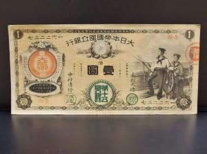 新国立銀行券1円 水兵・エビス