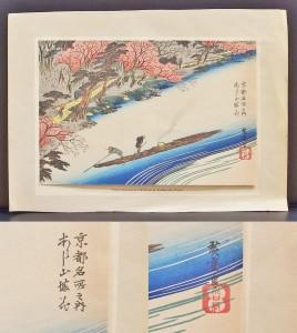 日本画 書画 版画 歌川広重