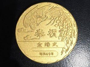 天皇皇后両陛下金婚式 記念メダル