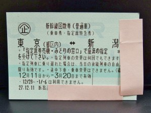 新幹線 回数券