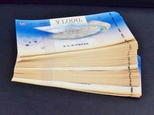 金券 商品券 ギフトカード