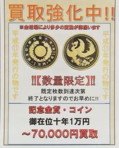 御在位10年1万円金貨