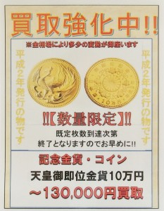 天皇御即位記念10万円金貨