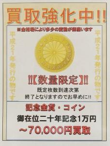 御在位20年記念1万円