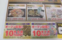 らくうる中野新橋店 店長のブログ-チラシ1