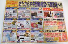 らくうる中野新橋店 店長のブログ-チラシ2