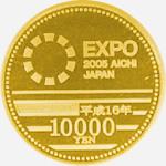 日本国際博覧会記念1万円金貨