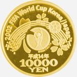 ワールドカップ日韓共催記念1万円金貨