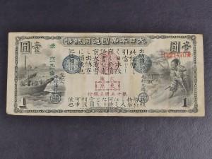 旧国立銀行券1円 田道将軍と兵船・元寇の役